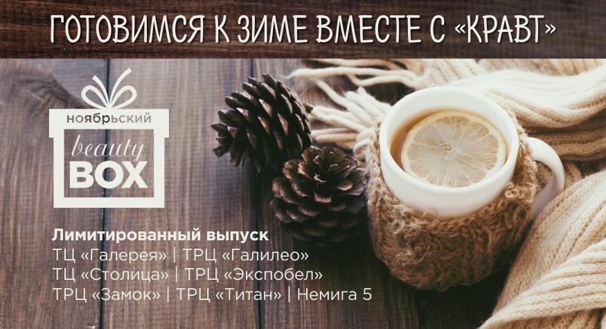 Скидки, акции и специальные предложения в сети КРАВТ и Лэскаль!